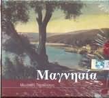CD image ΜΑΓΝΗΣΙΑ / ΜΟΥΣΙΚΕΣ ΠΑΡΑΔΟΣΕΙΣ