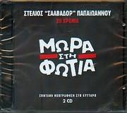 MORA STI FOTIA / <br>STELIOS SALVADOR PAPAIOANNOU - 20 HRONIA - ZONTANI IHOGRAFISI (2CD + 2 DVD)