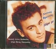 CD image NTINOS VRETTOS / PARE ME
