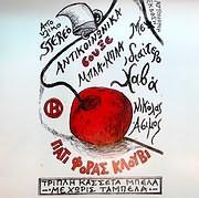 LP image ΝΙΚΟΛΑΣ ΑΣΙΜΟΣ / ΓΙΑΤΙ ΦΟΡΑΣ ΚΛΟΥΒΙ (BLACK LP + CD) (VINYL)