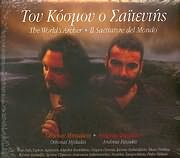 CD image for OTHONAS BIKAKIS - ANDREAS FASAKIS / TOU KOSMOU O SAITEYTIS - THE WORLD S ARCHER