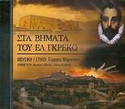 CD image ΓΙΩΡΓΟΣ ΜΑΡΙΝΑΚΗΣ / ΣΤΑ ΒΗΜΑΤΑ ΤΟΥ ΕΛ ΓΚΡΕΚΟ