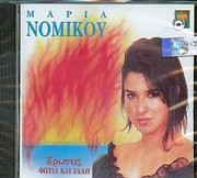 MARIA NOMIKOU / EROTAS FOTIA KAI ZALI