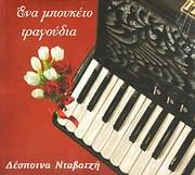 CD image DESPOINA NTAVATZI / ENA BOUKETO TRAGOUDIA