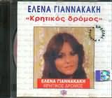 CD image ΕΛΕΝΑ ΓΙΑΝΝΑΚΑΚΗ / ΚΡΗΤΙΚΟΣ ΔΡΟΜΟΣ
