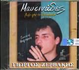 CD image GIORGOS ZERVAKIS / MANTINADES LIGO PRIN TO XIMEROMA ZONTANI IHOGRAFISI