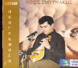 CD image NIKOS SMYRNAKIS / ZONTANI IHOGRAFISI