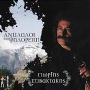 CD image for ΓΙΩΡΓΗΣ ΣΤΙΒΑΚΤΑΚΗΣ / ΑΝΤΙΛΑΛΟΙ ΤΟΥ ΨΗΛΟΡΕΙΤΗ