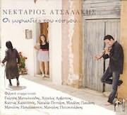 CD: NEKTARIOS ATSALAKIS / OI MYRODIES TOU KOSMOU [CRET31182]