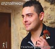 GIORGOS TSAGKARAKIS / <br>EROTOTHYMISI