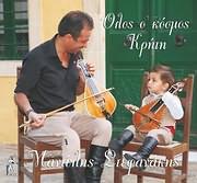 MANOLIS STEFANAKIS / <br>OLOS O KOSMOS KRITI (2CD)