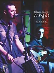 CD Image for ΓΙΩΡΓΟΣ ΧΑΙΡΕΤΗΣ / ΣΤΙΓΜΕΣ - ΖΩΝΤΑΝΗ ΗΧΟΓΡΑΦΗΣΗ (2CD+DVD)