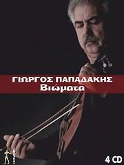 CD image for ΓΙΩΡΓΟΣ ΠΑΠΑΔΑΚΗΣ / ΒΙΩΜΑΤΑ (4CD)