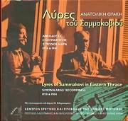 ANATOLIKI THRAKI / <br>OI LYRES TOU SAMMAKOVIOU - ANEKDOTES IHOGRAFISEIS SIMONA KARA 1958 - 1964 ME VIVLIO