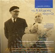CD Image for SIMON KARAS / DODEKANISA - TIS KALYMNOS PAIHNITZA - ANEKDOTES IHOGRAFISEIS 1957 - 1971 (VIVLIO + CD)