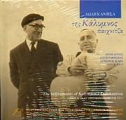 CD Image for ΣΙΜΩΝ ΚΑΡΑΣ / ΔΩΔΕΚΑΝΗΣΑ - ΤΗΣ ΚΑΛΥΜΝΟΣ ΠΑΙΧΝΙΤΖΑ - ΑΝΕΚΔΟΤΕΣ ΗΧΟΓΡΑΦΗΣΕΙΣ 1957 - 1971 (ΒΙΒΛΙΟ + CD)