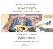 CD image for MOUSIKES TOU ELLINISMOU / PELOPONNISOS - IHOGRAFISEIS SIMON KARAS 1975 - 1976 (CD+BOOKLET)