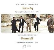 CD image for MOUSIKES TOU ELLINISMOU / ROUMELI - IHOGRAFISEIS SIMON KARAS 1978 (CD+BOOKLET)