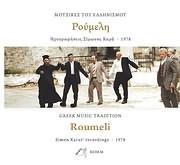 MOUSIKES TOU ELLINISMOU / ROUMELI - IHOGRAFISEIS SIMON KARAS 1978 (CD+BOOKLET)