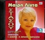 CD image ΜΑΙΡΗ ΛΙΝΤΑ / ΣΤΑΣΟΥ / Β. ΣΑΛΕΑΣ - Λ. ΖΕΡΒΑΣ