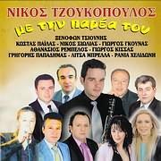 CD image for ΝΙΚΟΣ ΤΖΟΥΚΟΠΟΥΛΟΣ / ΜΕ ΤΗΝ ΠΑΡΕ ΤΟΥ