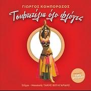 CD image for ΓΙΩΡΓΟΣ ΚΟΜΠΟΡΟΖΟΣ / ΤΣΙΦΤΕΤΕΛΙΑ ΟΛΟ ΦΛΟΓΕΣ