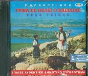 CD image SEAS GKIKAS / GRIVA SE THELEI O VASILIAS