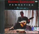 CD image KATERINA SKORDALAKI / MANAKI MOU - REBETIKA