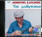 CD Image for ΔΗΜΗΤΡΗΣ ΚΑΡΑΜΠΗΣ / ΤΑ ΜΑΓΚΙΚΑ
