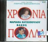 CD image ΜΑΡΙΑΝΑ ΧΑΤΖΟΠΟΥΛΟΥ ΒΑΚΗΣ / ΧΡΟΝΙΑ ΠΟΛΛΑ