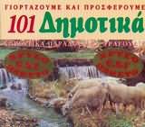 CD image DIMOTIKA / 101 DIMOTIKA HOREYTIKA PARADOSIAKA TRAGOUDIA (5CD)