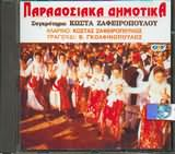 CD image ΠΑΡΑΔΟΣΙΑΚΑ ΔΗΜΟΤΙΚΑ ΜΕ ΤΟ ΣΥΓΚΡΟΤΗΜΑ ΤΟΥ ΚΩΣΤΑ ΖΑΦΕΙΡΟΠΟΥΛΟΥ