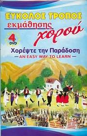 DVD image HOREPSTE TIN PARADOSI - EYKOLOS TROPOS EKMATHISIS HOROU - DIDASKALIA MAIRI MARKAKI (4 DVD) - (DVD VIDEO)