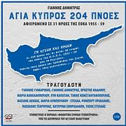 CD image GIANNIS DIMITRAS / AGIA KYPROS 204 PNOES (2CD)