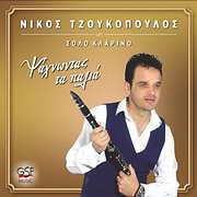 CD image for ΝΙΚΟΣ ΤΖΟΥΚΟΠΟΥΛΟΣ / ΨΑΧΝΩΝΤΑΣ ΤΑ ΠΑΛΙΑ (ΣΟΛΟ ΚΛΑΡΙΝΟ)