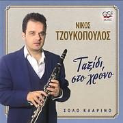 CD image for ΝΙΚΟΣ ΤΖΟΥΚΟΠΟΥΛΟΣ / ΤΑΞΙΔΙ ΣΤΟ ΧΡΟΝΟ (ΣΟΛΟ ΚΛΑΡΙΝΟ)