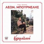 CD image for ΛΕΟΝΑΡΔΟΣ ΜΠΟΥΡΝΕΛΗΣ / ΚΑΛΑΜΑΤΙΑΝΑ