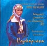 CD + BOOK image POGDORIANI / KATAGRAFES TRAGOUDION STON PARAKALAMO - DIMOS ANO KALAMA - VASILIS RAPTIS (2CD + VIVLIO)