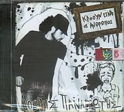 CD Image for PANAGIOTIS DOVRIS / KLOOUN EINAI OI ANTHROPOI