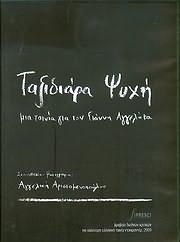 TAXIDIARA PSYHI - MIA TAINIA GIA TON GIANNI AGGELAKA - (DVD VIDEO)