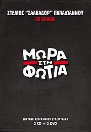 CD + DVD: MORA STI FOTIA / 20 HRONIA EPETEIAKO LIVE STO KYTTARO (2CD+2DVD) [DM281101]