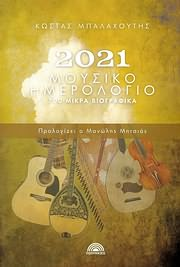 CD image for VIVLIO / KOSTAS BALAHOUTIS / 2021 - MOUSIKO IMEROLOGIO 700 MIKRA VIOGRAFIKA