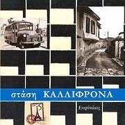 CD image for ΧΡΗΣΤΟΣ ΓΡΑΜΜΑΤΙΚΑΣ / ΣΤΑΣΗ ΚΑΛΛΙΦΡΟΝΑ