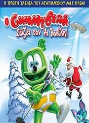 CD image for GUMMYBEAR / O GUMMYBEAR SOZEI TON AI - VASILI (I PROTI TAINIA TOU AGAPIMENOU MAS IROA) - (DVD VIDEO)