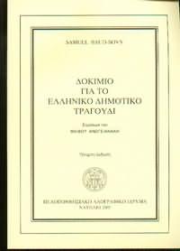 ΔΟΚΙΜΙΟ ΓΙΑ ΤΟ ΕΛΛΗΝΙΚΟ ΔΗΜΟΤΙΚΟ ΤΡΑΓΟΥΔΙ / <br>SAMUEL BAUD - BOVY / <br>ΠΕΛΟΠΟΝΝ ΛΑΟΓΡΑΦΙΚΟ ΙΔΡΥΜΑ (2CD + ΒΙΒΛΙΟ)