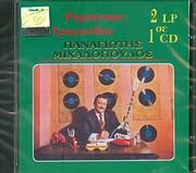 CD image for PANAGIOTIS MIHALOPOULOS / REBETIKA TRAGOUDIA N.2 / 2 LP SE 1 CD