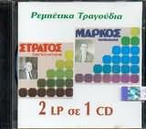 CD image ΣΤΡΑΤΟΣ ΠΑΓΙΟΥΜΤΖΗΣ - ΜΑΡΚΟΣ ΒΑΜΒΑΚΑΡΗΣ 2 / 1