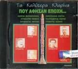 CD image TA KALYTERA KLARINA / POU AFISAN EPOHI