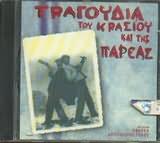 CD image TASOS BOUGAS / GIA PANTA / 2LP SE 1CD / ETSI KI ALLIOS / APOKALYPTOMAI