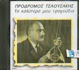 CD image PRODROMOS TSAOUSAKIS / TA KALYTERA